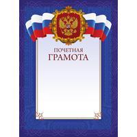 Грамота почетная A4 230 г/кв.м 10 штук в упаковке (синяя рамка, герб, триколор)
