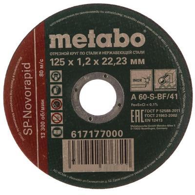 Круг отрезной по металлу Metabo SP-Novorapid 125x1.2 мм (617177000)