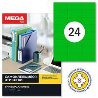 Этикетки самоклеящиеся Promega label зеленые 70x37 мм (24 штуки на листе A4, 100 листов в упаковке)