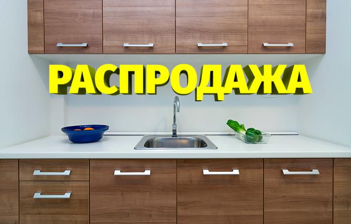 Кухонная мебель Распродажа