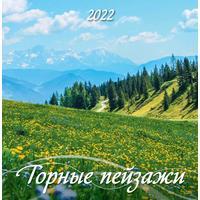 Календарь моноблочный перекидной настенный 2022 год Горные пейзажи  (285х285 мм)