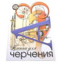 Папка для черчения Невская палитра Чертежные принадлежности (A3, 20 листов)