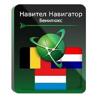 Программное обеспечение Навител Навигатор Бенилюкс (Бельгия/Нидерланды/Люксембург) (NNBenel)