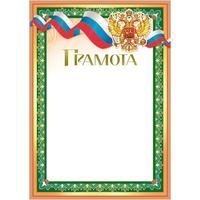 Грамота А4 190 г/кв.м 10 штук в упаковке (зеленая рамка с гербом, 34447)