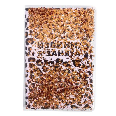 Еженедельник креативный недатированный ArtFox Извини, я занята ПВХ А5 64 листа золотистый (140х200 мм)