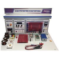 Комплект учебно-лабораторного оборудования Электричество и магнетизм