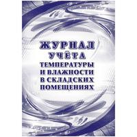 Журнал учета температуры и влажности в складских помещениях (24 листа, скрепка, обложка офсет, 2 штуки в упаковке)