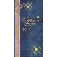 Открытка Русский дизайн Поздравляем (10 штук в упаковке)