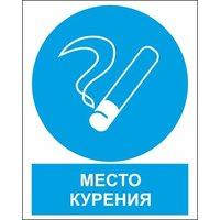 Знак ZK051 Место курения пластик ПВХ 200х250х2 мм