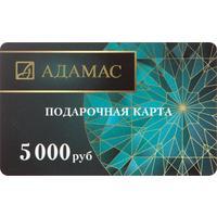 Карта подарочная Адамас номиналом 5000 рублей