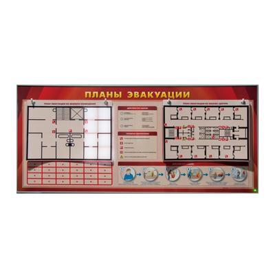 Стенд обучающий интерактивный Планы эвакуации