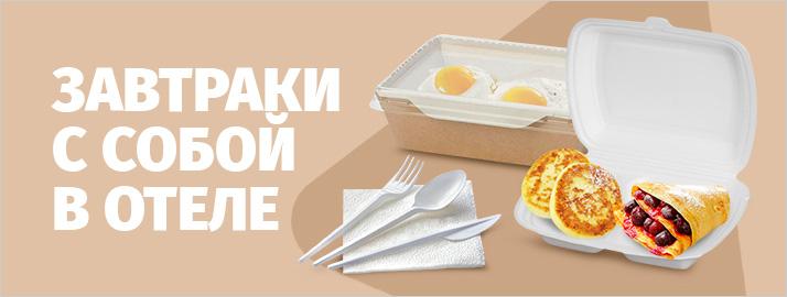 Завтраки к собой