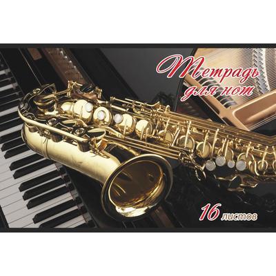 Тетрадь нотная Саксофон (A4, 16 листов)