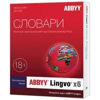 Программное обеспечение Lingvo x6 многоязычная домашняя версия (AL16- 05SBU001-0100)
