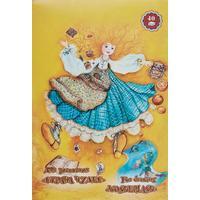 Папка для рисования Лилия Холдинг Страна чудес А5 40 листов