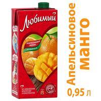 Напиток сокосодержащий Любимый апельсин/манго/мандарин с мякотью 0.95 л