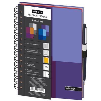 Бизнес-тетрадь Mariner Regular А5 120 листов фиолетовая в клетку 3 разделителя на спирали (148х205 мм)