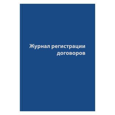 Журнал регистрации договоров (80 листов, сшивка, обложка бумвинил)