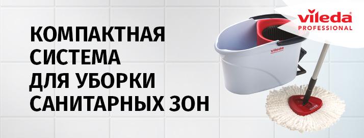 Уборка санитарных зон