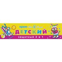 Крем детский Невская Косметика Защитный 2 в 1 40 мл