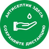 Знак безопасности Антисептик здесь (200 мм, пленка ПВХ, цвет зеленый)