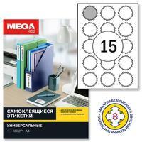 Этикетки самоклеящиеся для опечатывания документов Promega label  Звездочки 52 мм белые (15 штук на листе А4, 25 листов в упаковке)