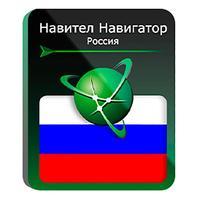 Программное обеспечение Навител Навигатор Россия (NNRUS)
