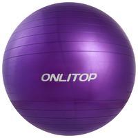 Мяч фитбол Onlitop 1 кг/диаметр 75 см