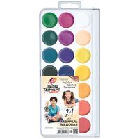 Акварельные краски Луч Школа творчества медовые 21 цвет
