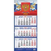 Календарь квартальный трехблочный настенный 2022 год Госсимволика  (310х685 мм)