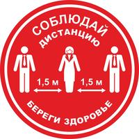 Табличка для разметки Соблюдай Дистанцию - Береги Здоровье красная (5 штук в упаковке)