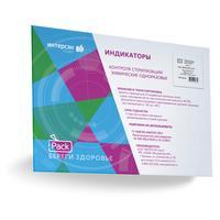 Индикатор стерилизации iPack 4В 180/60 с журналом (1000 штук в упаковке)