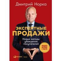 Книга Экспертные продажи. Новые методы убеждения покупателей