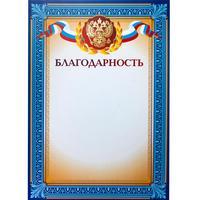 Благодарность A4 230 г/кв.м 10 штук в упаковке (синяя рамка, герб, триколор)