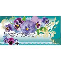 Конверт для денег С днем рождения (10 штук в упаковке, КД-1)