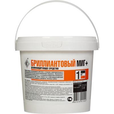 Средство для дезинфекции поверхностей и оборудования Бриллиантовый миг+  гранулы 1 кг