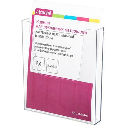 Карман настенный Attache из пластика А4 (249x224 мм, 2 штуки в упаковке)