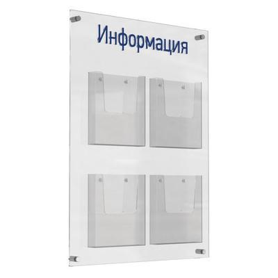 Информационный стенд Аквамарин настенный 59.8 см x 49.8 см 4 кармана А4 4 объемных Комус