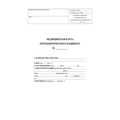 Медицинская карта ортодонтического пациента А4 по форме 043-1/у