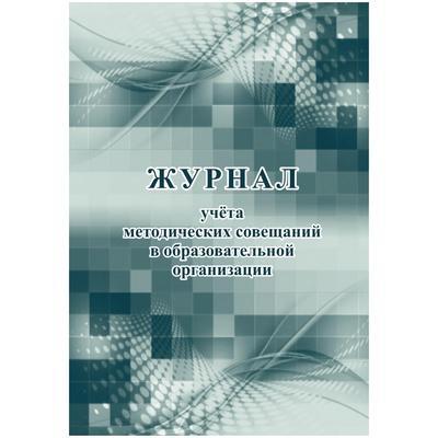 Журнал учета методических совещаний в образовательной организации КЖ-1006 (24 листа, скрепка, обложка офсет, 2 штуки в упаковке)