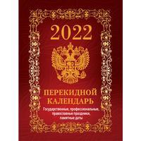 Календарь настольный перекидной на 2022 год Госсимволика Вид 1 (100х140  мм)