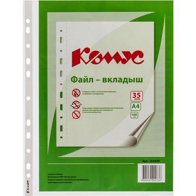 Файл-вкладыш Комус А4 35 мкм прозрачный рифленый 100 штук в упаковке