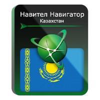 Программное обеспечение Навител Навигатор Республика Казахстан (NNKAZ)