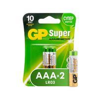 Батарейки GP Super мизинчиковые ААA LR03 (2штуки в упаковке)