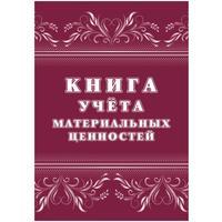 Книга учета материальных ценностей (32 листа, скрепка, обложка офсет, 2 штуки в упаковке)