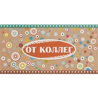 Конверт для денег Русский дизайн От коллег (10 штук в упаковке)