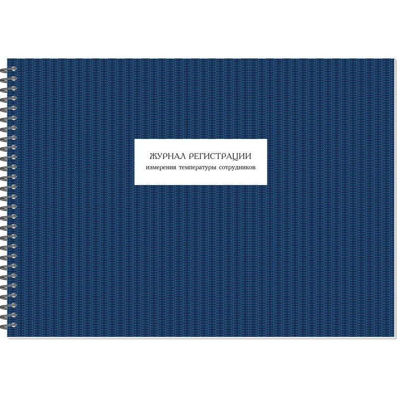 Анонс-изображение товара журнал регистрации измерения температуры 1204564