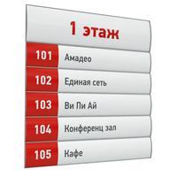 Информационная табличка настенная 6 отделений (100х100мм) Комус