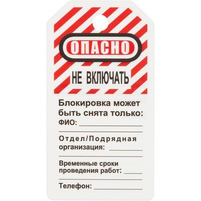 Бирка блокировочная Опасно - не включать (12 штук в упаковке, артикул производителя S497KOM)