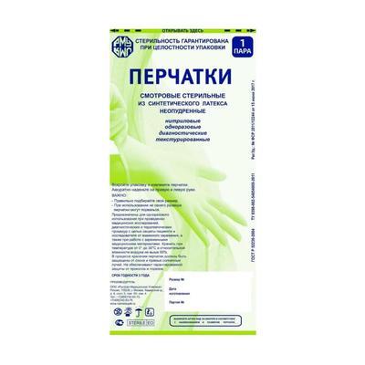 Перчатки медицинские Русмедупак смотровые нитриловые стерильные неопудренные размер S (500 пар в упаковке)